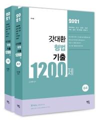 갓대환 형법 기출 1200제 각론+총론 세트(2021)