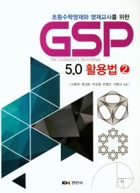 초등수학영재와 영재교사를 위한 GSP 5.0 활용법. 2