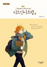 치즈인더트랩 시즌4. 4