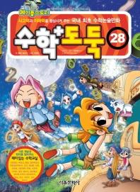 코믹 메이플스토리 수학도둑. 28