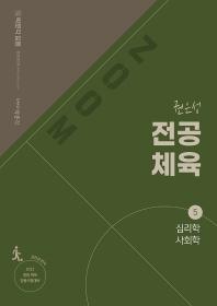 ZOOM 박문각 임용 권은성 전공체육. 5: 심리학 사회학(2022 대비)