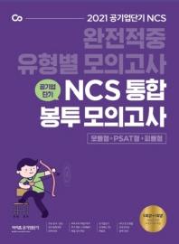2021 공기업단기 NCS 통합 봉투모의고사