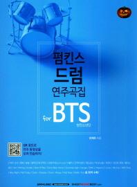 펌킨스 드럼 연주곡집 for BTS(방탄소년단)