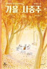 가을 사중주