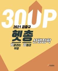 김중규 헷갈리는 부분 총정리 선행정학(2021)