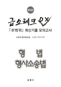 형법, 형사소송법 급소체크 OX 전범위 최신기출 모의고사(2021)