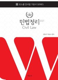 로스쿨 민법정리(2021)