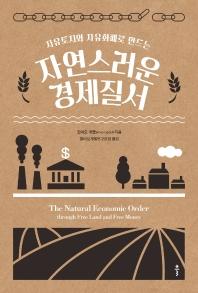 자유토지와 자유화폐로 만드는 자연스러운 경제질서