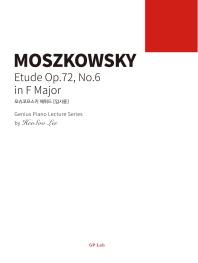 모슈코프스키 에튀드 Op/72, No.6(입시용)
