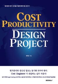 원가관리 생산성 디자인 프로젝트(COST PRODUCTIVITY DESIGN PROJECT)