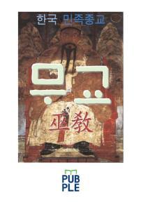 한국 민족종교 무교(巫敎)