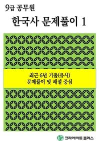 9급공무원 한국사 문제풀이1