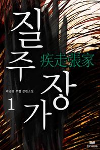 [세트]질주장가(전7권,완)