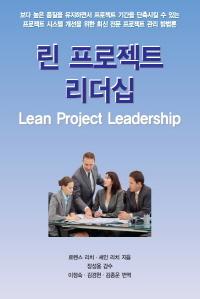 린 프로젝트 리더십