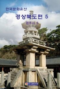 한국문화유산 경상북도편 5