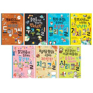 재미있게 제대로 교실 1~7권 세트(도서 증정) : 도형/우주/물리/경제/수학/지구/심리