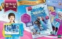 겨울왕국 퓨처북 세트