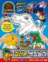 공룡메카드 컬러룬 색칠놀이
