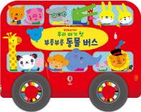 우리 아기 첫 부릉부릉 동물버스