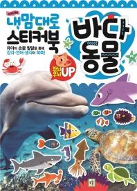 내 맘대로 스티커북: 바다 동물