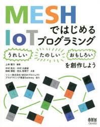 MESHではじめるIOTプログラミング (うれしい)(たのしい)(おもしろい)を創作しよう