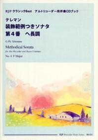 テレマン裝飾範例つきソナタ第4番ヘ長調 アルトリコ-ダ-用伴奏CDブック