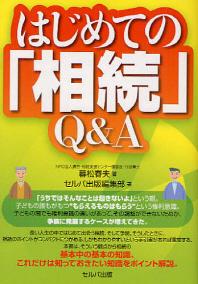 はじめての「相續」Q&A