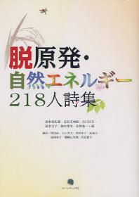 脫原發.自然エネルギ-218人詩集