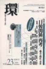 環 歷史.環境.文明 VOL.23(2005AUTUMN)