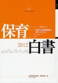 保育白書 2012