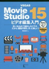 VEGAS MOVIE STUDIO 15ビデオ編集入門 思いをこめて撮影したビデオ.だから,編集作業も,きっと樂しい!
