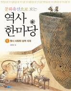 문화유산으로 보는 역사 한마당. 1: 원시 사회와 삼국 시대