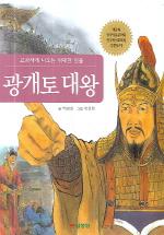 광개토 대왕(교과서에 나오는 위대한 인물)