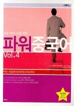 성공 비즈니스를 위한 파워 중국어 Vol.4
