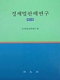 경제법판례연구 2