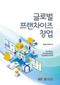 글로벌프랜차이즈창업(1학기, 워크북포함)