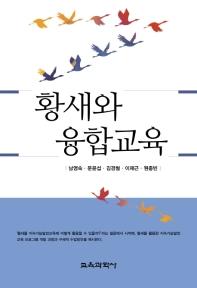 황새와 융합교육