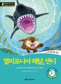 캘리포니아 해달, 샌디(Sandy, the California Sea Otter)