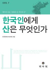 한국인에게 산은 무엇인가