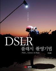 DSLR 플래시 촬영기법