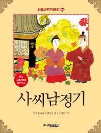 한국 고전문학 읽기. 3: 사씨남정기