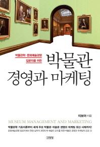박물관 경영과 마케팅
