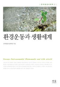 환경운동과 생활세계