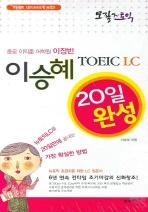 이승혜 TOEIC LC (TAPE6개)