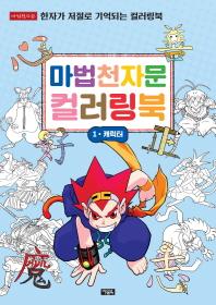 마법천자문 컬러링북. 1: 캐릭터