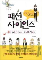 과학 엔터테이너 최원석의 패션 사이언스