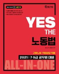 Yes The 노동법(고용노동, 직업상담직렬)(2021)