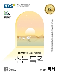 EBS 수능특강 고등 국어영역 독서(2021)(2022 수능대비)