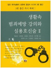 생활속 범죄예방 강의와 실용호신술. 2