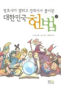 변호사가말하고 만화가가 풀어본 대한민국 헌법 1